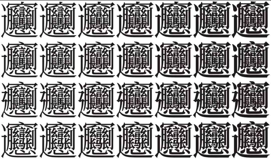 Самые сложные китайские иероглифы