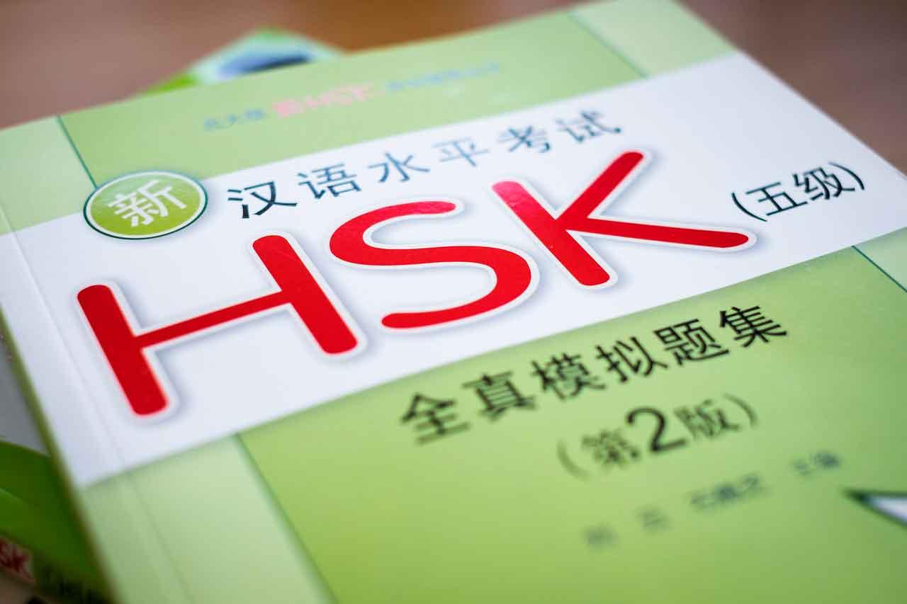 Базовый уровень китасйкого HSK2