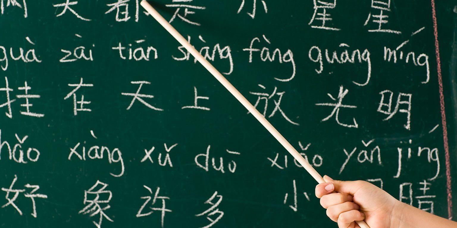 Пиньинь в китайском языке